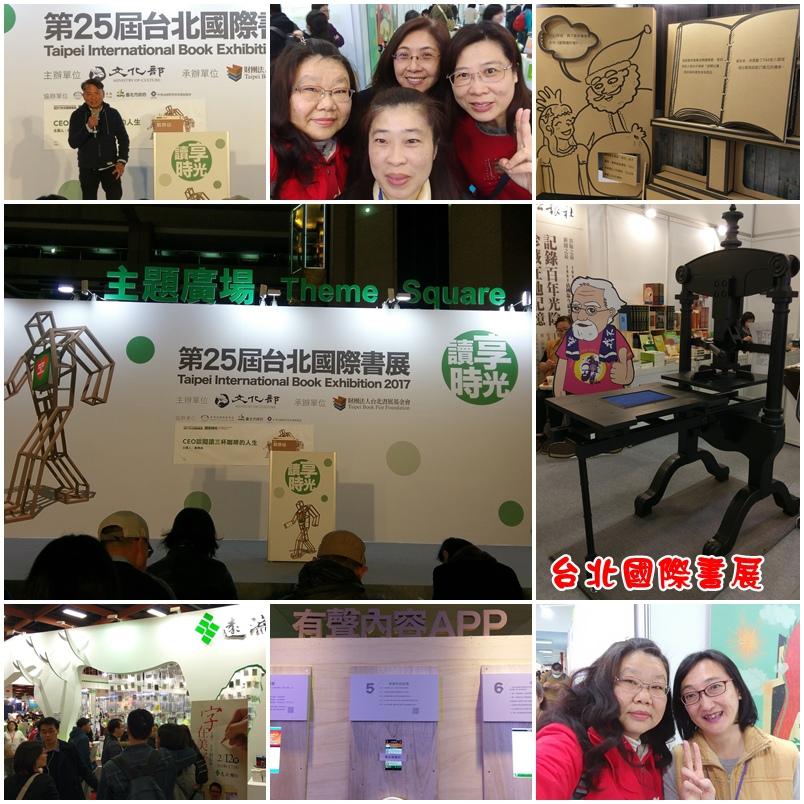 台北國際書展 01