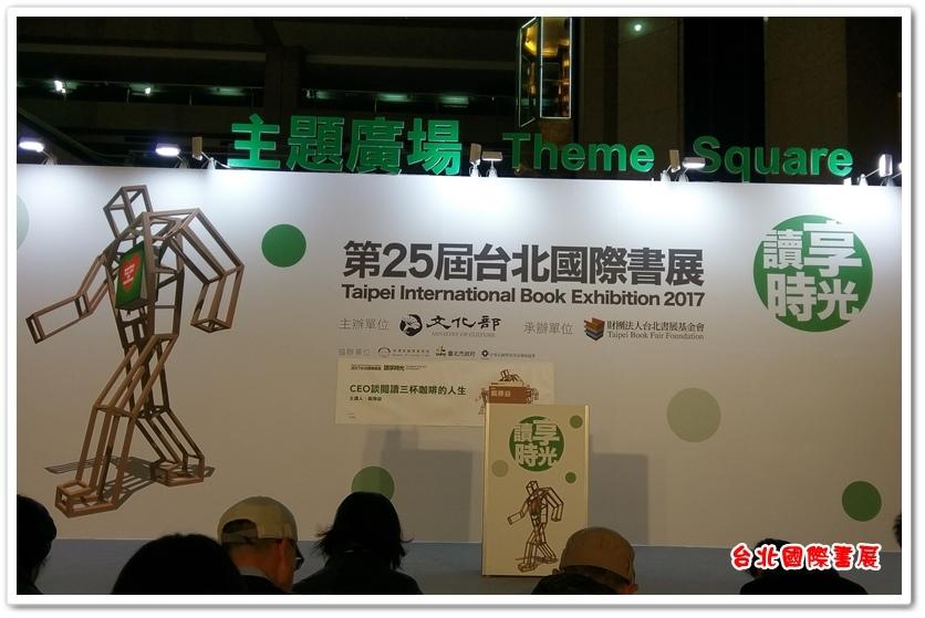 台北國際書展 02