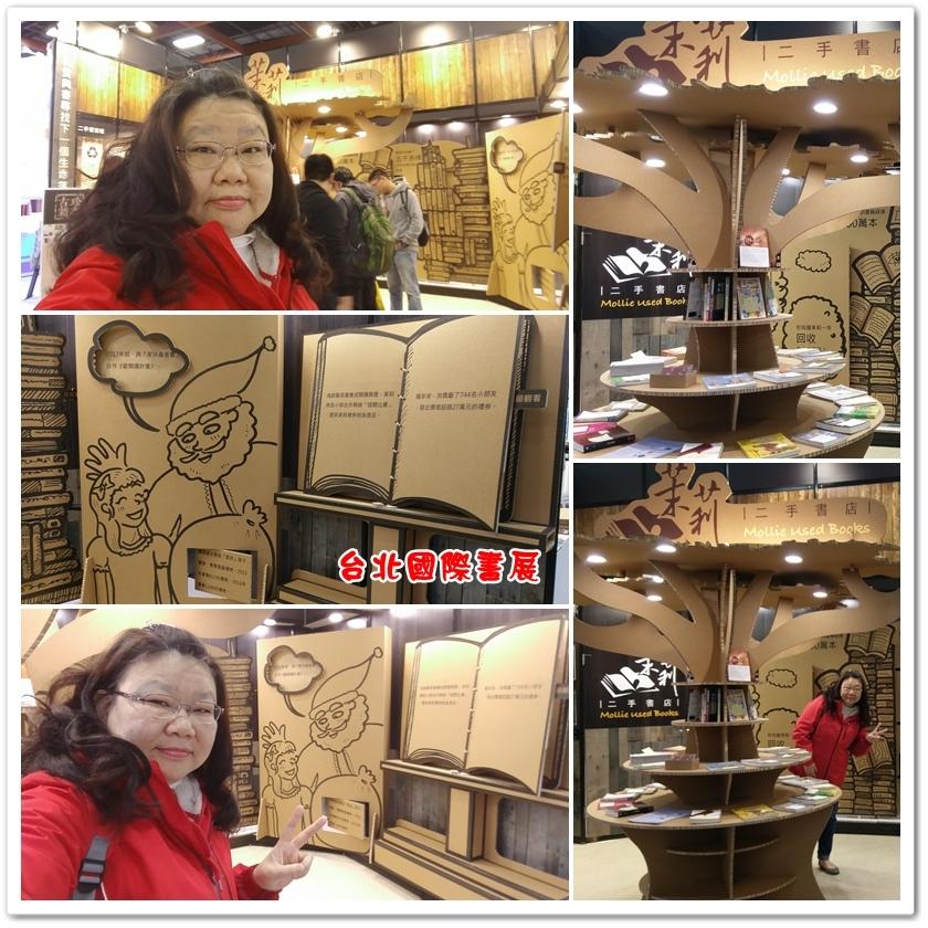 台北國際書展 05