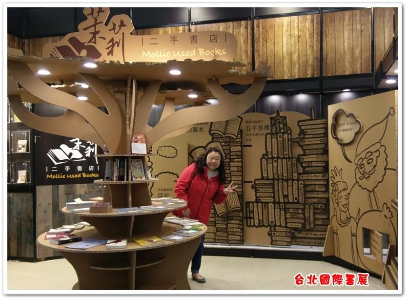 台北國際書展 06