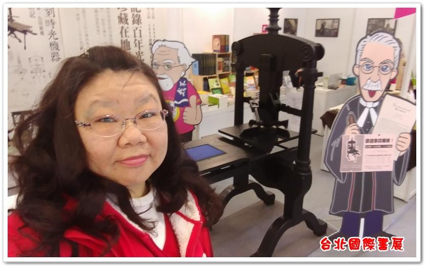 台北國際書展 09