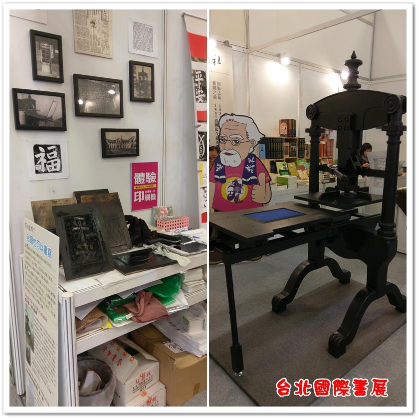 台北國際書展 10