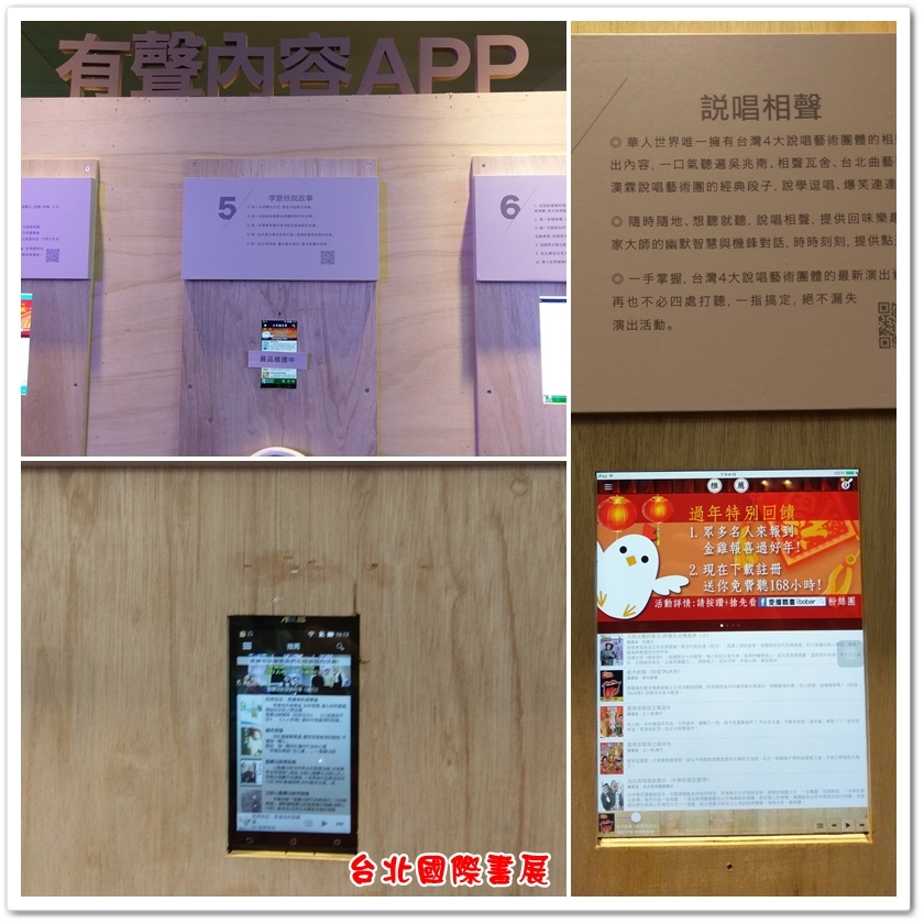 台北國際書展 16