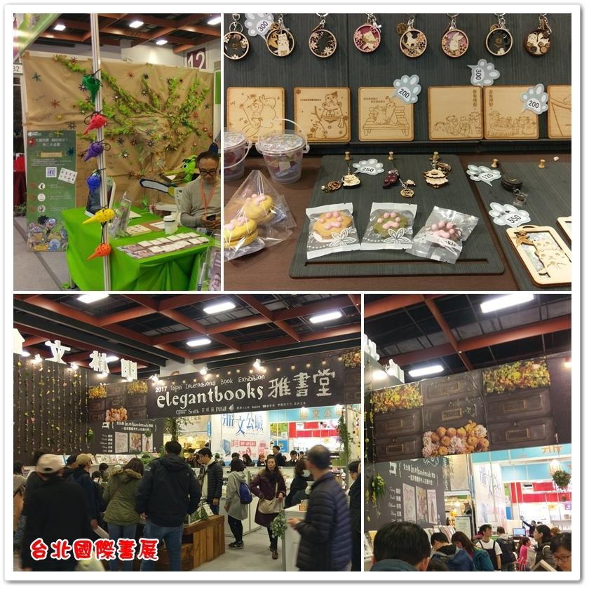 台北國際書展 22