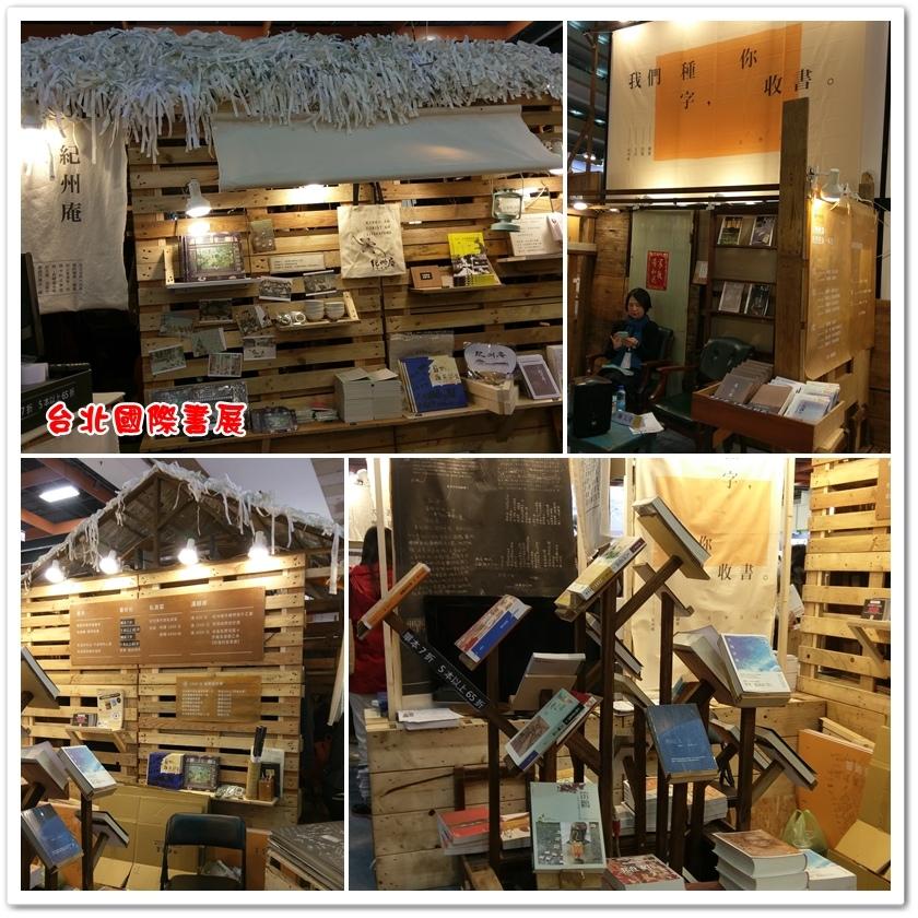 台北國際書展 26