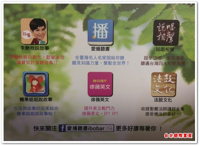 台北國際書展 28