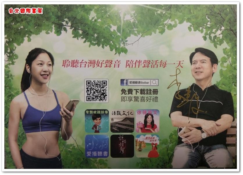 台北國際書展 29