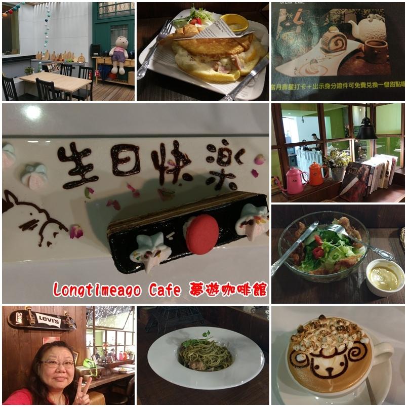 longtimeago Cafe 01