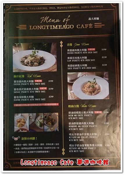 longtimeago Cafe 08