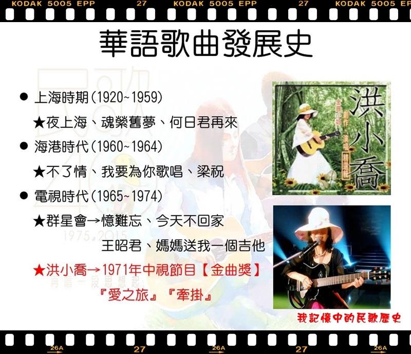 我記憶中的民歌歷史 09