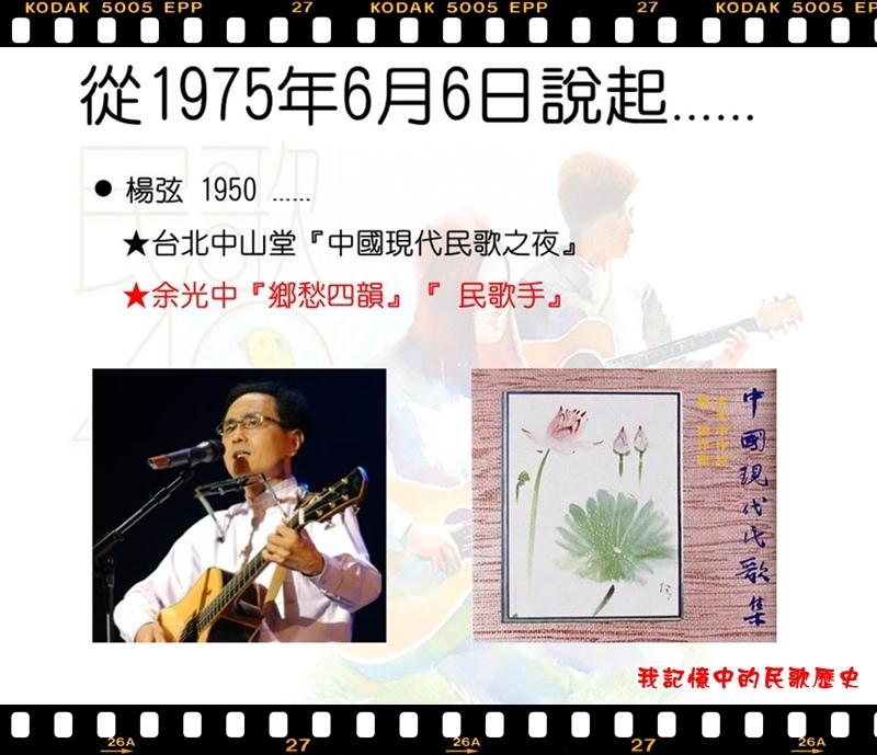 我記憶中的民歌歷史 10