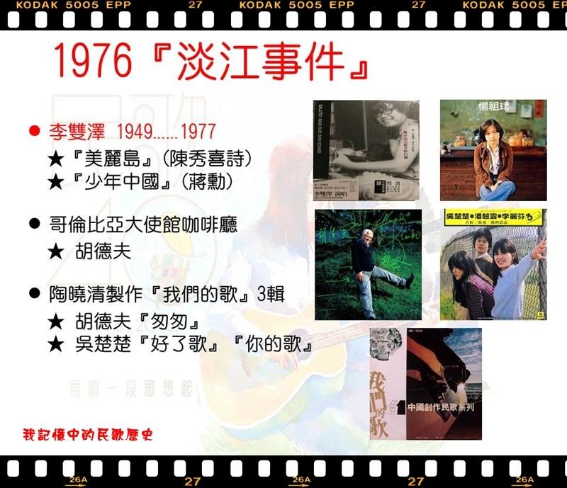我記憶中的民歌歷史 11