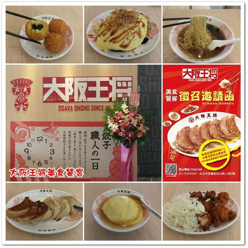 大阪王將美食饕客 01