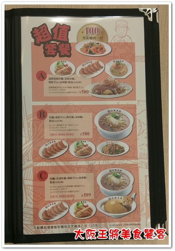 大阪王將美食饕客 27