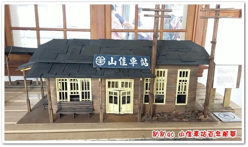 山佳車站百年風華 11