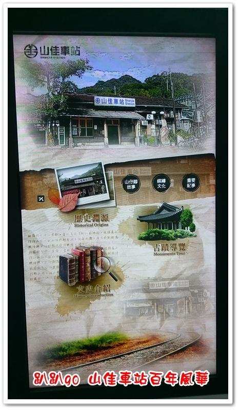 山佳車站百年風華 12