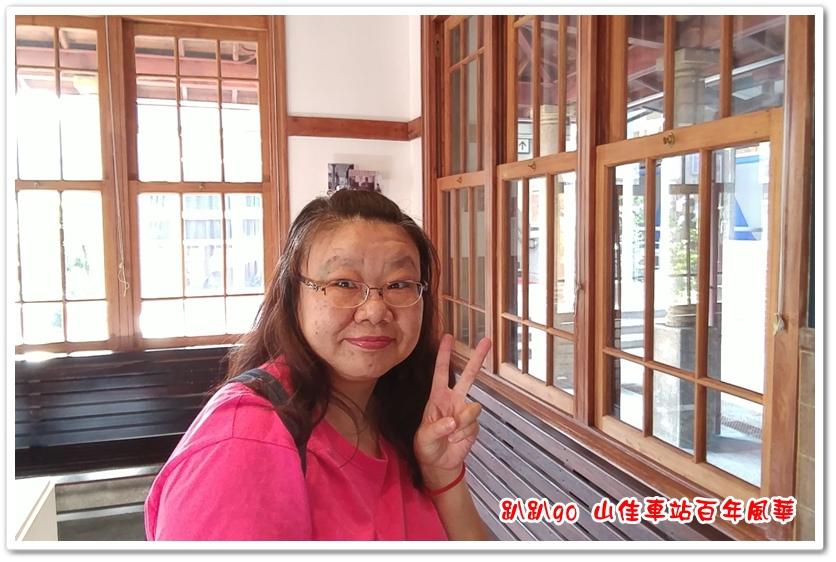 山佳車站百年風華 15
