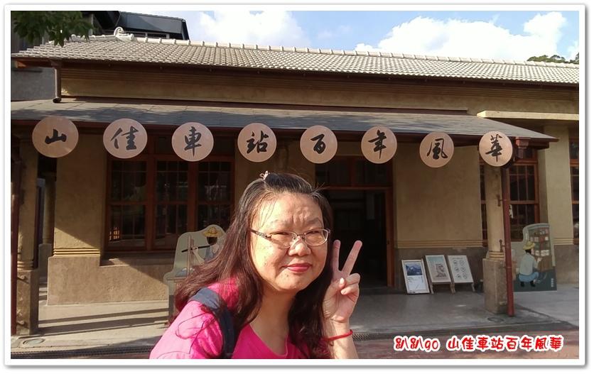 山佳車站百年風華 16