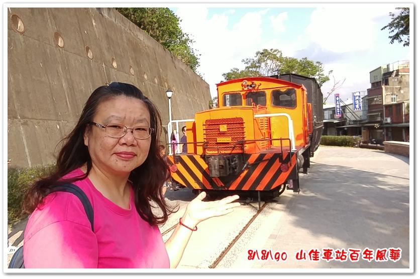 山佳車站百年風華 21