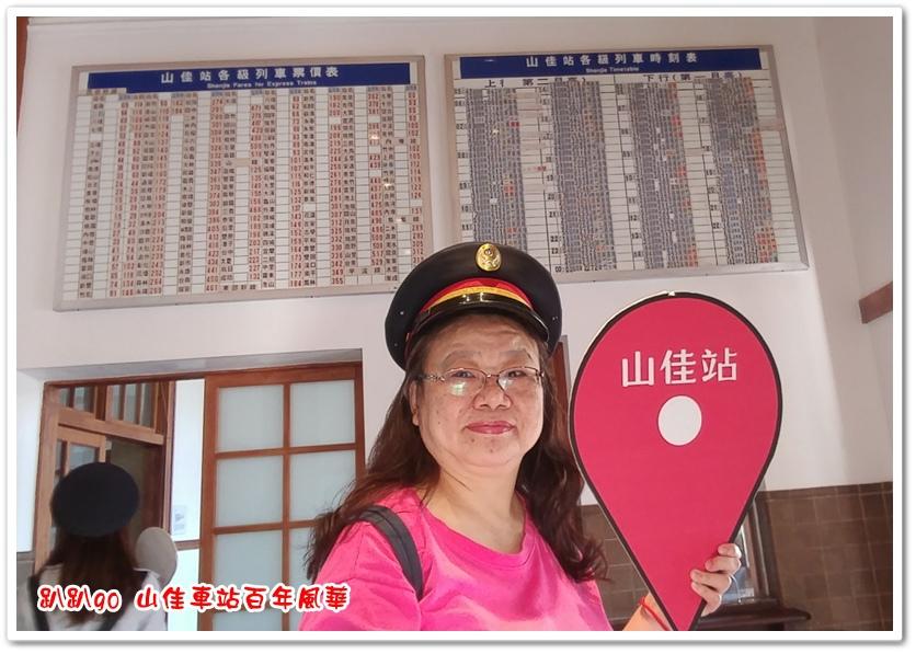 山佳車站百年風華 22