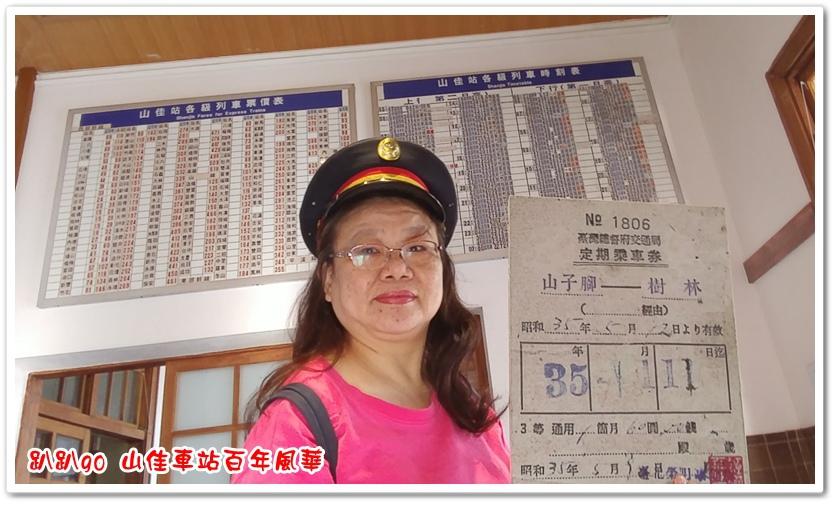 山佳車站百年風華 23