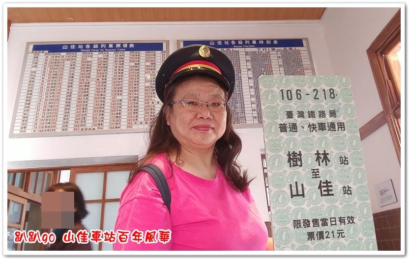 山佳車站百年風華 24