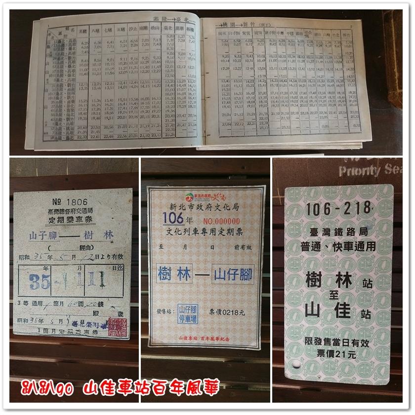 山佳車站百年風華 25