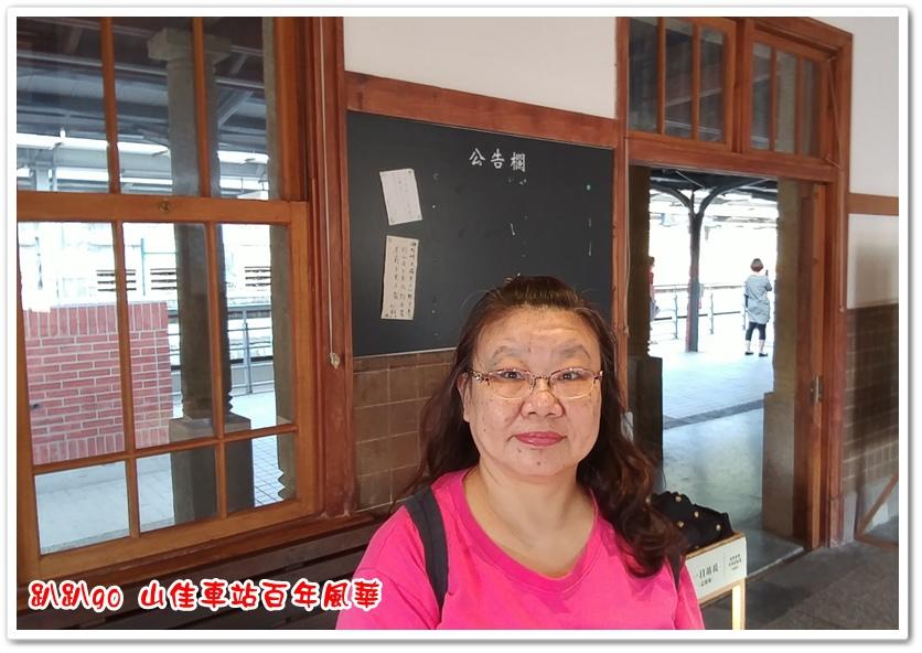 山佳車站百年風華 26