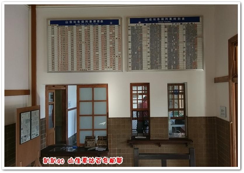 山佳車站百年風華 27