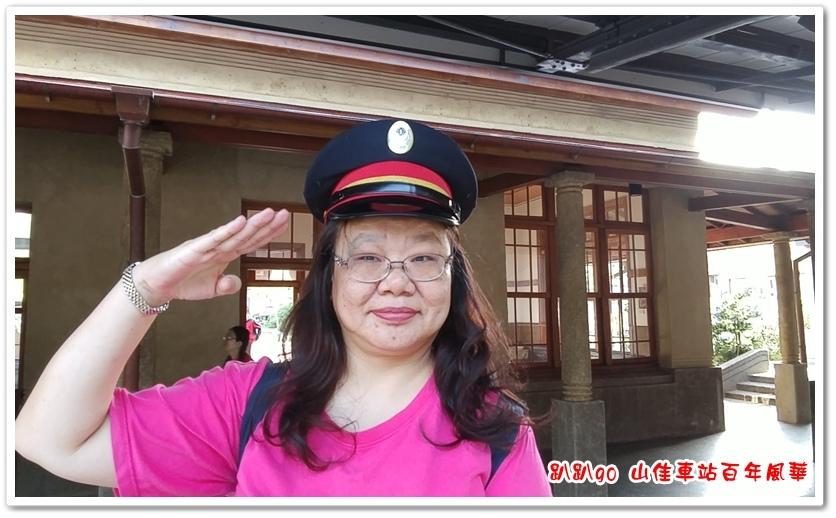 山佳車站百年風華 29