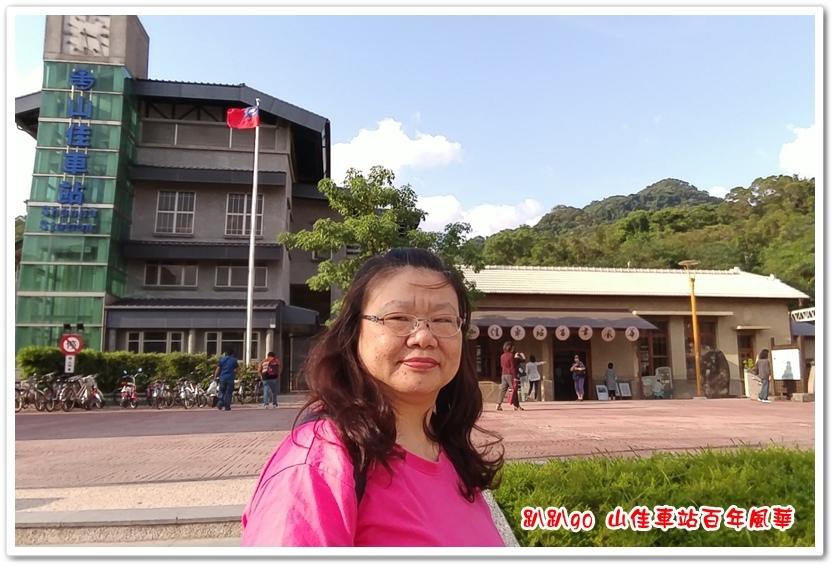 山佳車站百年風華 30