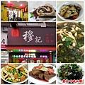 台北吳興街穆記牛肉麵 01.jpg