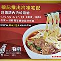 台北吳興街穆記牛肉麵 24.jpg