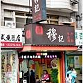 台北吳興街穆記牛肉麵 16.jpg