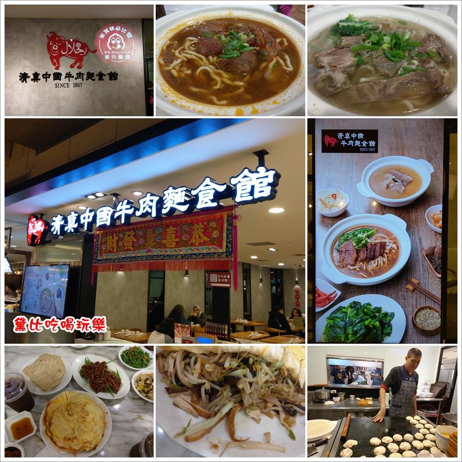 清真中國牛肉麵 01.jpg