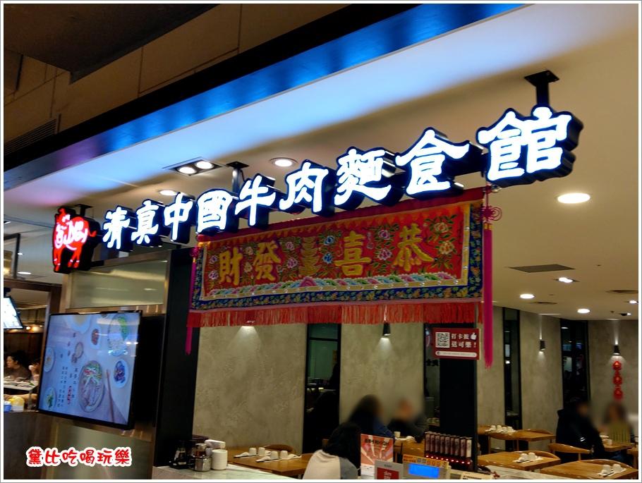 清真中國牛肉麵 07.jpg