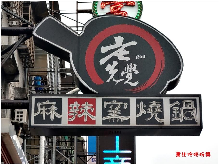 老先覺麻辣燒窯鍋 03.jpg