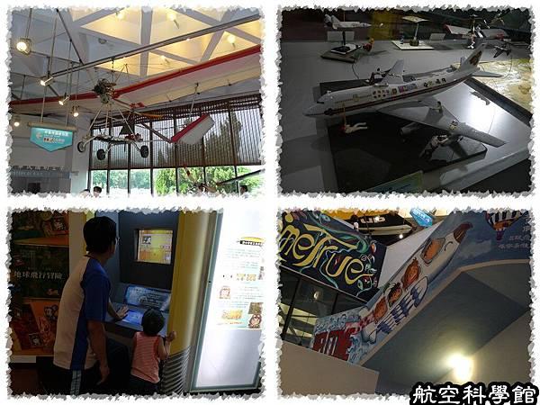 航空科學館