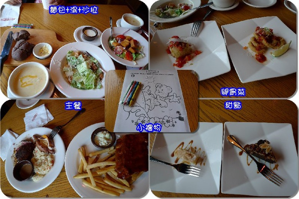 0814_Outback餐點