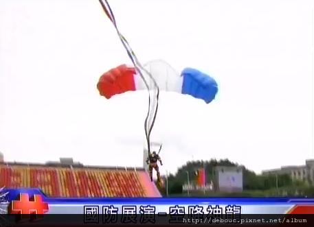 百年國慶神龍跳傘 6.png