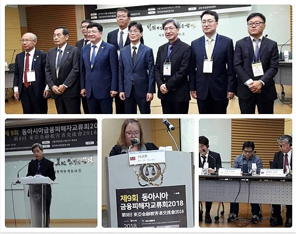 2018-10-19 第9屆交流會-首爾.JPG