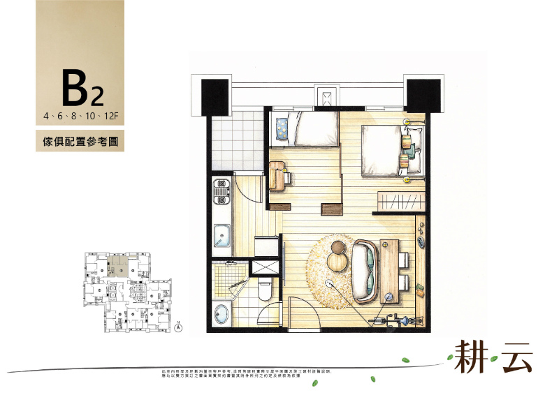 0930傢俱配置參考圖_A2B2戶.jpg