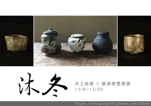 造居-沐冬DM-02.jpg
