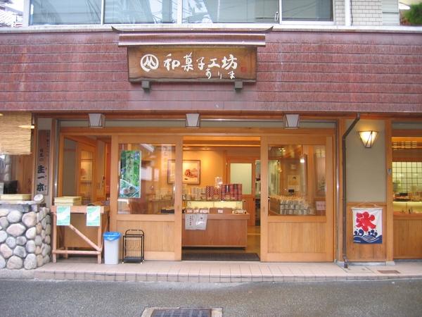 有馬溫泉(神戶)
