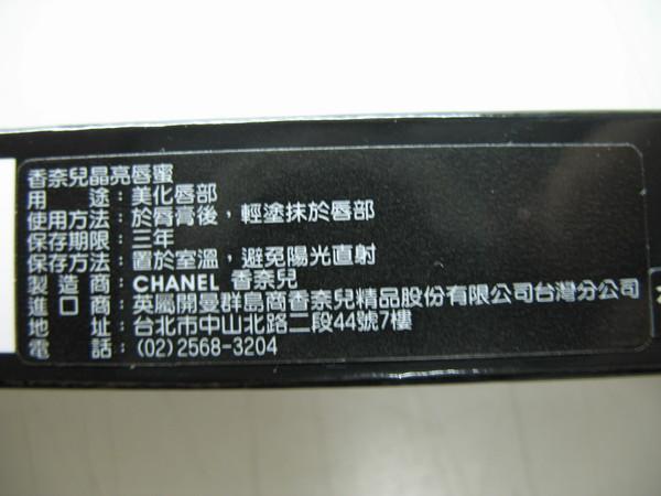 CHANEL 晶亮唇蜜(璀燦珠光版) 104