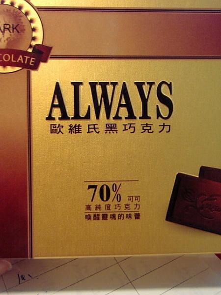 [ 70% 巧克力 ]