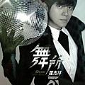 [ 07-11-16 舞所不在CD封面 ]