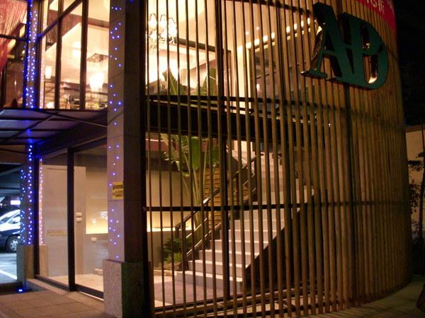 丹點餐廳外部
