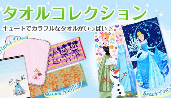 mainpic_towel2015