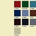 室內外用面漆~覆蓋型塗刷後-色號900~927
